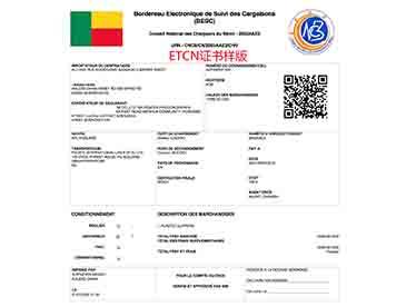 ETCN证书样版