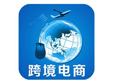 江苏跨境电商